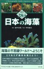 日本の海藻—基本284