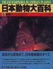 魚類    日本動物大百科