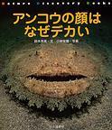 アンコウの顔はなぜデカい    Nature Discovery Books