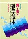 365日 魚と貝の雑学読本—四季の味覚・珍味や言い伝えなど魚貝にまつわる知識の面白水族館