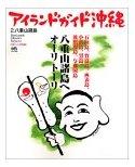 アイランドガイド沖縄 (2)    エイムック (894)