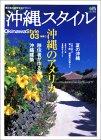 沖縄スタイル 3—南の島の楽園生活マガジン (3)    エイムック 903