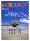 沖縄スタイル 4—南の島の楽園生活マガジン (4)    エイムック 936