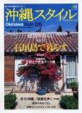 沖縄スタイル 5—南の島の楽園生活マガジン (5)    エイムック 975