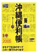 沖縄便利帳 (2005)    エイムック (1003)