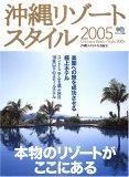 沖縄リゾートスタイル (2005)    エイムック (1008)