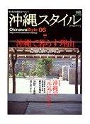 沖縄スタイル 6—南の島の楽園生活マガジン (6)    エイムック 1009