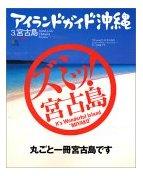 アイランドガイド沖縄 (3)    エイムック (1030)