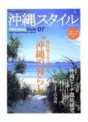 沖縄スタイル 7—南の島の楽園生活マガジン (7)    エイムック 1033