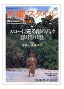 沖縄スタイル 8—南の島の楽園生活マガジン (8)    エイムック