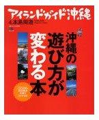 アイランドガイド沖縄 (4) 本島周遊    エイムック