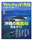 アイランドガイド 沖縄 5 離島    エイムック (1107)