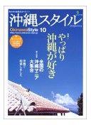 沖縄スタイル 10—南の島の楽園生活マガジン (10)    エイムック