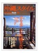沖縄スタイル No.11    エイムック 1150