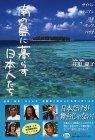 南の島に暮らす日本人たち    ミスター・パートナー's BOOK