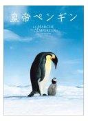 皇帝ペンギン -La Marche de l'empereur