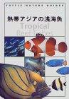 熱帯アジアの浅海魚    TUTTLE NATURE GUIDES