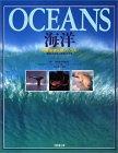 海洋—地球環境保護アトラス    地球に生きる・地球と生きるシリーズ