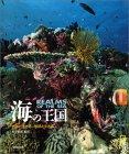 海の王国—地球に生きる 地球と生きる    地球に生きる地球と生きる