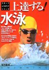 上達する!水泳    スポーツレベルアップシリーズ