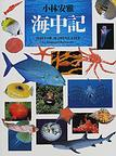 海中記    写真自然誌シリーズ