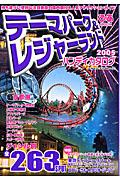 テーマパーク&レジャーランドハンディカタログ (2005)    ぴあMOOK