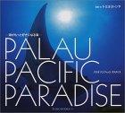 パラオ パシフィック パラダイス—海がもっと好きになる海    SUIKO BOOKS