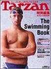 スイミングBOOK    Magazine House mook