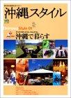 沖縄スタイル—南の島楽園生活マガジン (01)    エイムック (791)