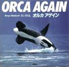 オルカアゲイン—ORCA AGAIN
