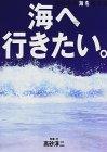 海へ行きたい。—WHAT A WONDERFUL WORLD