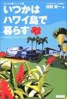 いつかはハワイ島で暮らす    おとなの夢シリーズ (1)