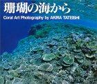珊瑚の海から—舘石昭作品集