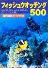フィッシュウオッチング500  Guide to coral marine cre