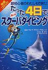 たった4日で海の中スクーバダイビング—体感コミック 超初心者のわたしもできた!