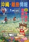 沖縄・離島情報〈平成15年夏号(通巻第45号)