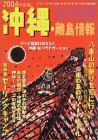 沖縄・離島情報〈2004年度版〉