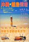 沖縄・離島情報 (平成16年春号)
