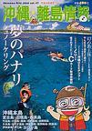 沖縄・離島情報 平成16年夏号 (2004)