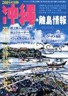 沖縄・離島情報 (2005年度版)