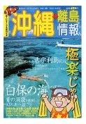 沖縄・離島情報 (平成17年夏号)