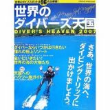 世界のダイバーズ天国 2007—行きたい所がきっと見つかる、世界のダイブスポット全96網羅! (2007)