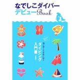 なでしこダイバーデビューBook—海に恋した女性に贈るとびきり楽しいダイビング入門書