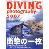 ダイビングフォトグラフィー〈2007〉