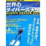 世界のダイバーズ天国 2007—行きたい所がきっと見つかる、世界のダイブスポット全96網羅!